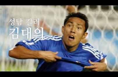 김대의가 전하는 성남전 2연전 필승법!