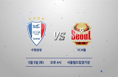 [2018.05.05] KEB하나은행 K리그1 2018 12R 수원 vs 서울