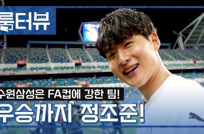 [룸터뷰] 수원삼성은 FA컵에 강한 팀! 우승까지 정조준! (vs 대전하나)