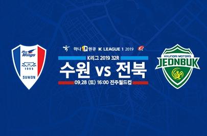 [2019.09.28] 2019 하나원큐 K리그1 32R 수원 vs 울산