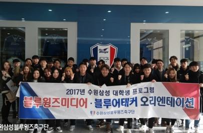 2017.2.2 수원삼성 대학생 프로그램 '블루어태커' 오리엔테이션