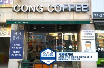 카페콩커피