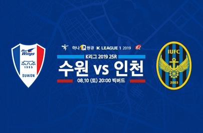 [2019.08.10] 2019 하나원큐 K리그1 25R 수원 vs 인천
