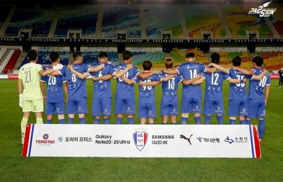 2020.09.16 K리그1 포항전 홈경기