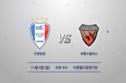 [2018.11.04] 2018 KEB하나은행 K리그1 35R 수원 vs 포항