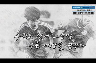 No.24 고승범 - 푸른 비상을 꿈꾼다!
