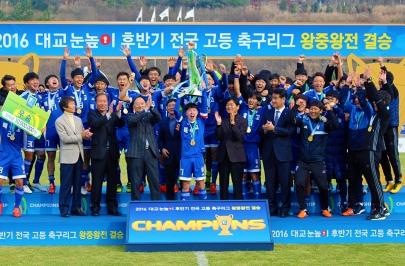 수원 U-18 창단 첫 왕중왕전 우승!