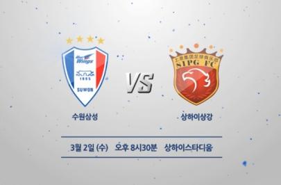 2016.03.02 AFC 챔피언스리그 조별예선 2차전 수원삼성 vs 상하이상강 하이라이트