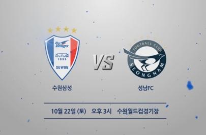 2016.10.22 K리그 클래식 35R 수원 vs 성남 하이라이트