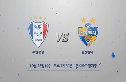 2016.10.26 FACUP 4강전 울산 vs 수원 하이라이트