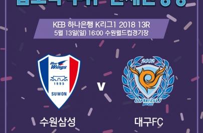 [프리뷰] K리그1 13라운드 수원삼성 VS 대구FC