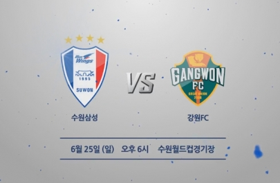 2017.06.25 K리그 클래식 16R 수원 vs 강원 하이라이트