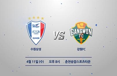 [2018.04.11] KEB하나은행 K리그1 2018 6R 수원 vs 강원