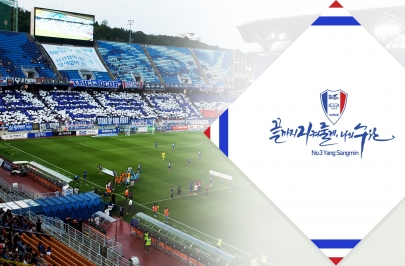 '감사의 마음으로' 수원 양상민, 팬들에게 손수건 선물한다