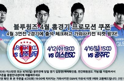 4월 빅버드 3연전 출첵하고 가와사키전 보자!