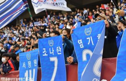 2017.10.29 강원전 홈경기