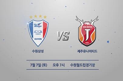 [2018.07.07] KEB하나은행 K리그1 2018 15R 수원 vs 제주