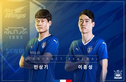 수원, FA 민상기-이종성과 재계약 완료!