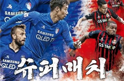 'K리그의 국경일' 광복절 슈퍼매치 예매 오픈!