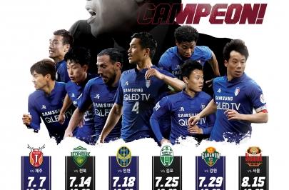 수원삼성, '7월 3경기' 10일 오후2시 예매오픈!