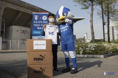 수원삼성, 수원 지역 초등학교 입학생  전원에게 푸마 티셔츠 1만벌 선물!