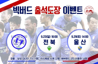 수원삼성, 9월 3경기 출석도장 이벤트! 삼성 QLED TV 등 경품