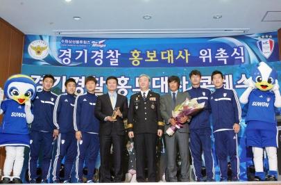 2013.01.30 경기경찰청 홍보대사 위촉
