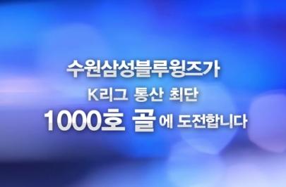 수원삼성블루윙즈 케이리그 최단기간 1000골 도전!