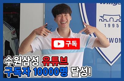 앞으로도 수원삼성 유튜브 채널 많이 사랑해주세요♥