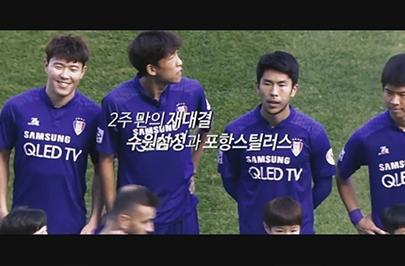 [프리뷰] 2019 아시아무대 도전까지 단 4경기