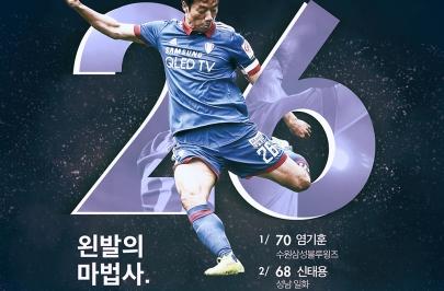 염기훈, 원클럽 최다도움 기록 경신! 명실상부 K리그 최고 도움왕