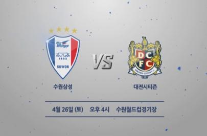 2015.04.26 K리그 클래식 8R 수원 vs 대전 하이라이트