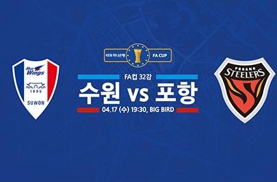 [2019.04.17] 2019 KEB하나은행 FA컵 4라운드(32강) 수원 vs 포항