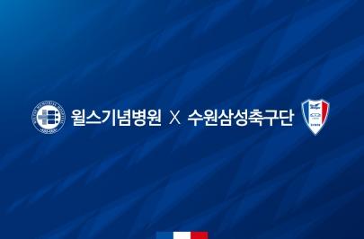 수원삼성, 윌스기념병원과 협력병원 조인식!