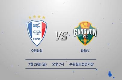 [2018.07.29] KEB하나은행 K리그1 2018 20R 수원 vs 강원
