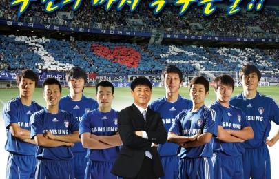 수원 블루윙즈 포스터