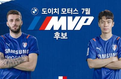 [도이치 모터스 7월 MVP] 팬들이 직접 뽑는 7월 MVP 후보 공개!