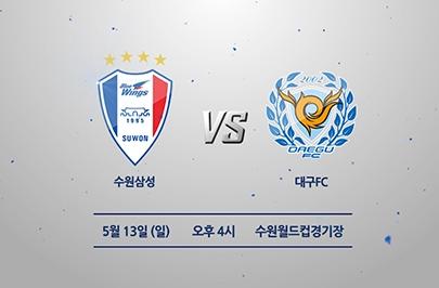 [2018.05.13] KEB하나은행 K리그1 2018 13R 수원 vs 대구
