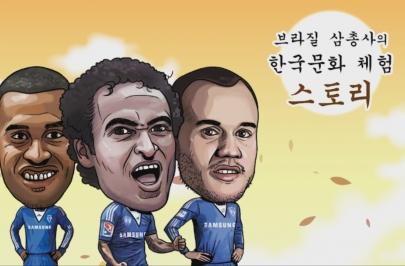 브라질 삼총사의 한국문화 체험 스토리