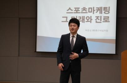 2014년_5탄. 대학생 대상 스포츠마케팅 전문가 강연회