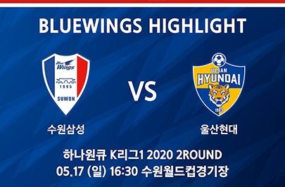 [2020.05.17] 하나원큐 K리그1 2020 2ROUND 수원 vs 울산 하이라이트