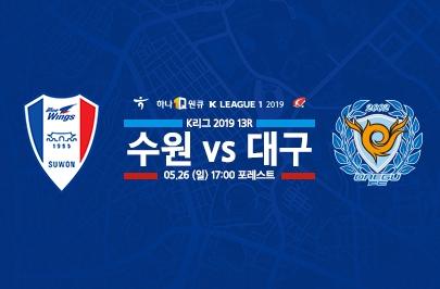 [2019.05.26] 2019 하나원큐 K리그1 13R 수원 vs 대구