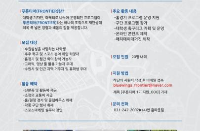 수원삼성 대학생 서포터즈 '푸른티어' 1기 모집!