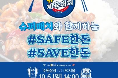 '슈퍼매치도 보고, 한돈도 먹고' 수원삼성, 'SAFE 한돈, SAVE 한돈' 캠페인 동참