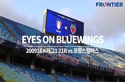[푸른티어캠] EYES ON BLUEWINGS_포항전 되돌아보기