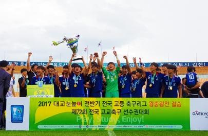 수원삼성 U-18 매탄고, 왕중왕전 챔피언 등극!
