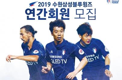 수원삼성, 19일부터 2019시즌 연간회원권 판매 개시!