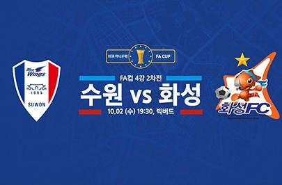 [2019.10.02] 2019 KEB하나은행 FA컵 4강 2차전 수원 vs 화성