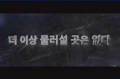트레일러 l 수원vs인천