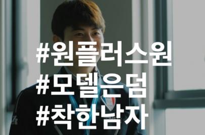2018 연간회원권 X 임상협(feat.착한남자)
